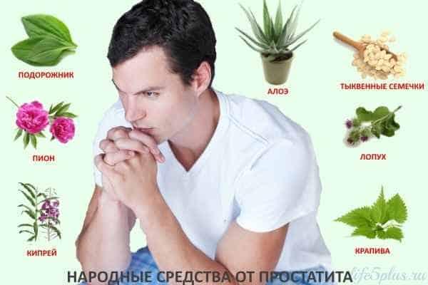 Рецепты от простатита у мужчин хлеб простатит