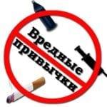Отказаться от алкогольных напитков, курения