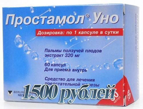 простатит симптомы лечение простамол уно