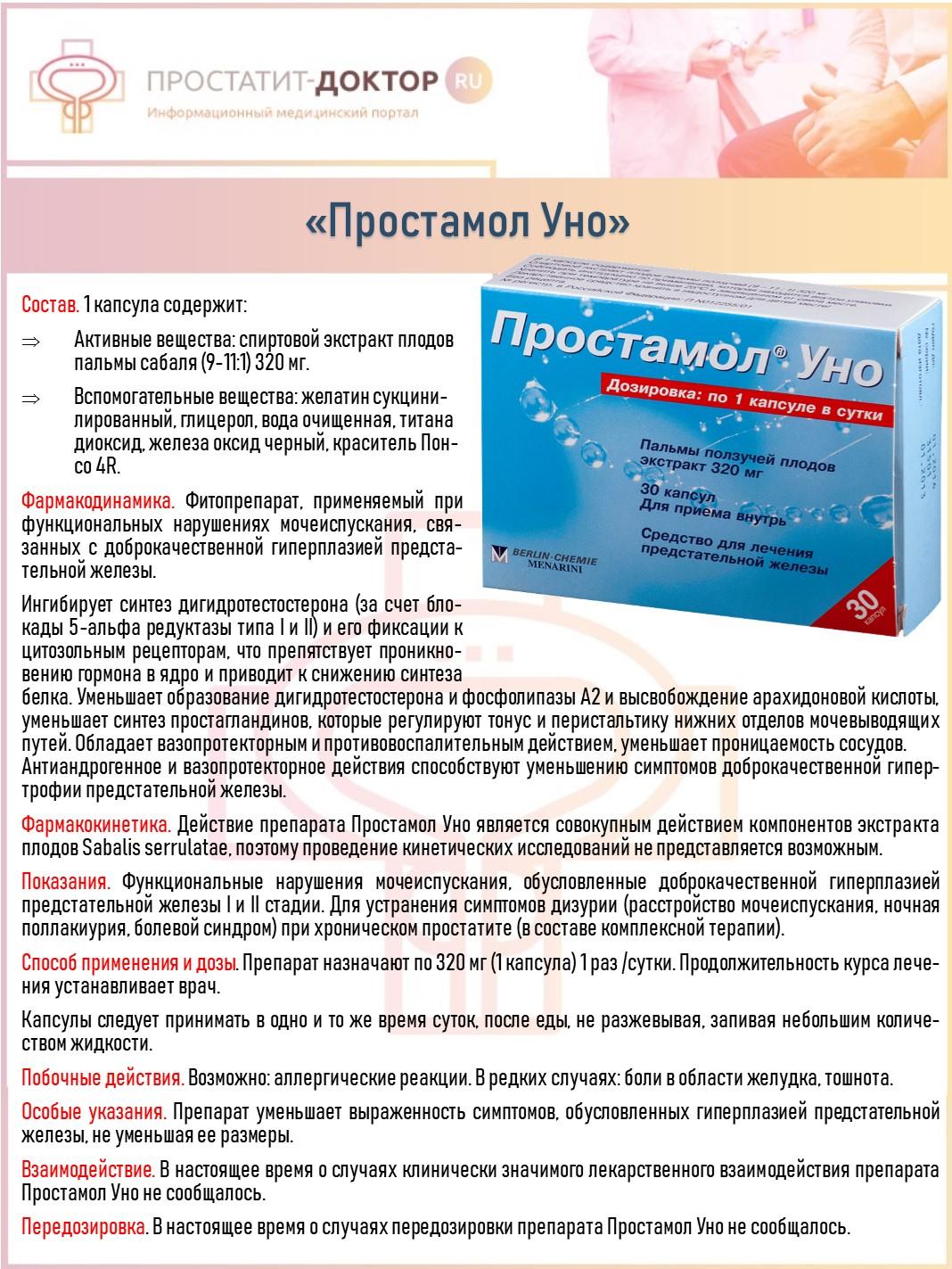 Простатит симптомы лечение простамол уно отвар из коры осины от простатита